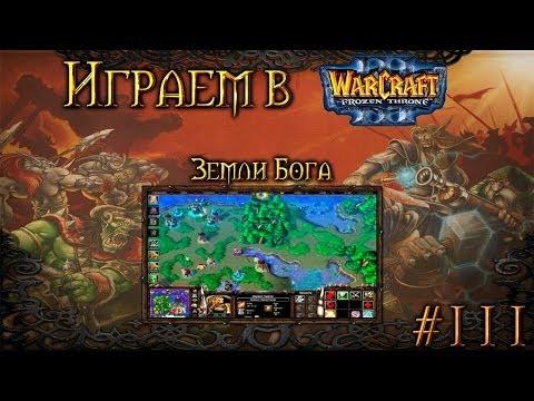 Играем в Warcraft 3 #111 - Земли Бога (видео)