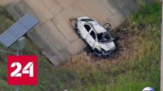 В сгоревшей машине пропавшего в Бразилии посла Греции найден труп