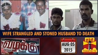 Vazhakku (Crime Story) : Wife Strangled and Stoned Husband to Death with Lover 05/8/2015