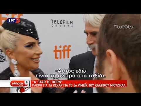«A star is born»-Η Lady Gaga στην ΕΡΤ | 12/10/2018 | ΕΡΤ