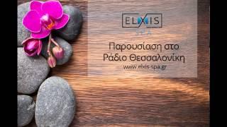 ELXIS SPA: ΠΑΡΟΥΣΙΑΣΗ ΣΤΟ ΡΑΔΙΟ ΘΕΣΣΑΛΟΝΙΚΗΣ