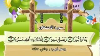 المصحف المعلم للشيخ القارىء محمد صديق المنشاوى جزء عم كاملا  جودة عالية