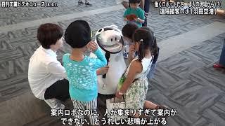 働くロボットたち 導入の現場から(3)遠隔接客ロボ(羽田空港)(動画あり)