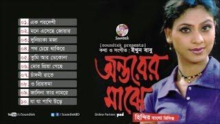 Bablu Bipasha  Ontorer Majhe