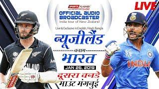 IND vs NZ 2nd ODI Cricket Match Hindi Commentary   SportsFlashes