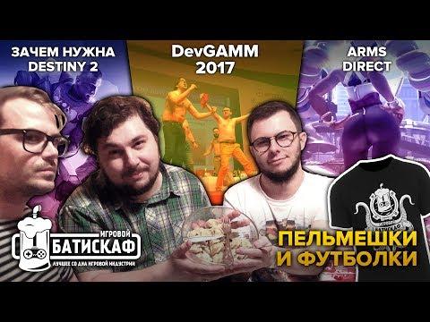DevGamm, управление взглядом и жопы спасут Nintendo - Игровой Батискаф