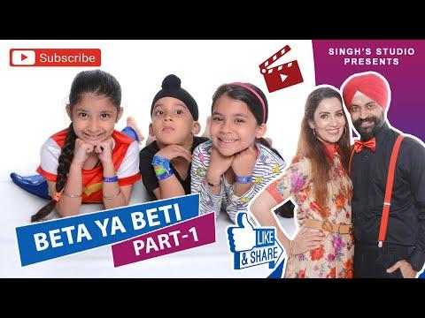 Beta Ya Beti - Based On Real Story - Season 1 Part 1 | Ramneek Singh 1313 @RS 1313 VLOGS