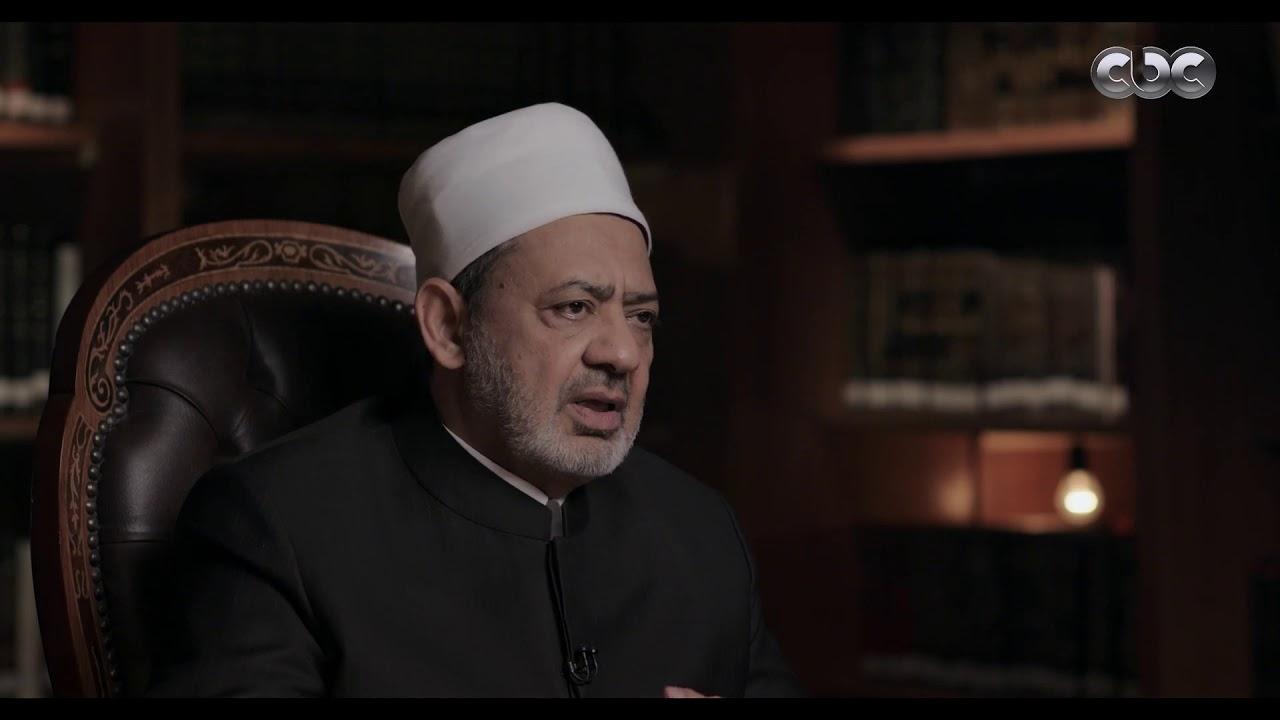 الإمام الطيب: غلاء المهور وسفه النفقات ووضع الأموال في غير موضعها الصحيح.. عقبات تقتل عفة الشباب