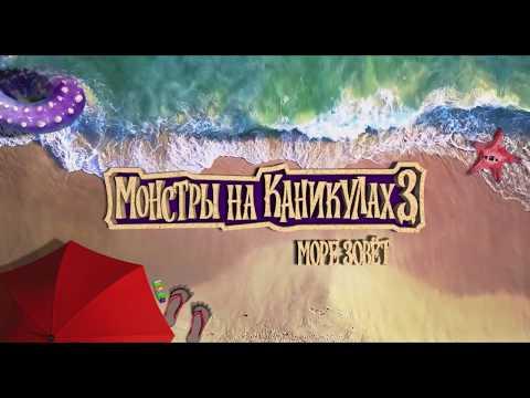 «Монстры на каникулах 3: Море зовёт» - Русский трейлер № 2 (2018)