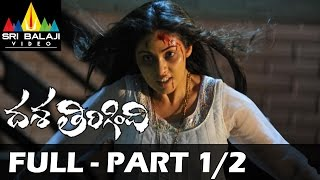 Dasa Tirigindi Telugu Full Movie || Part 1/2 | Sada, Sivaji - 1080p | With English Subtitles