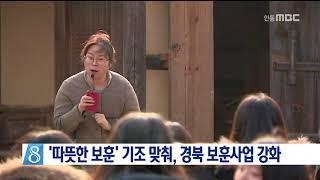'따뜻한 보훈'..경북 보훈정책 강화