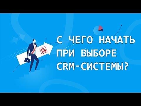 С чего начать при выборе CRM-системы?