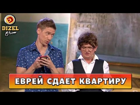 Как еврей в Одессе сдает квартиру курортникам | Дизель Шоу - DomaVideo.Ru