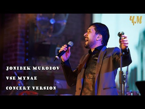 Чонибек Муродов - Все минае (консерт дар Киев 18.12.2017) (Клипхои Точики 2018)