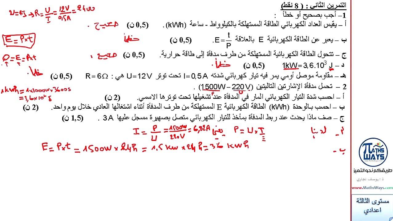 تصحيح التمرين الثاني من الامتحان الجهوي لمادة الفيزياء ثالثة اعدادي