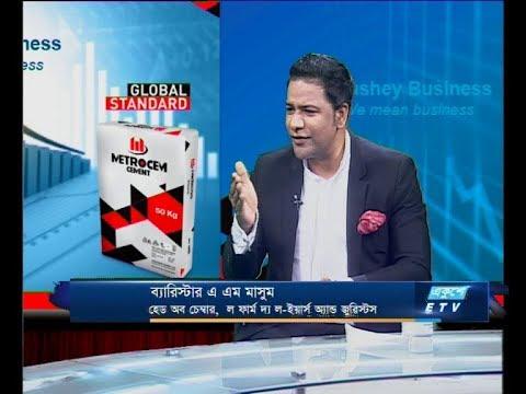 Ekushey business    ব্যারিস্টার এএম মাসুম    30 October 2019    ETV Business