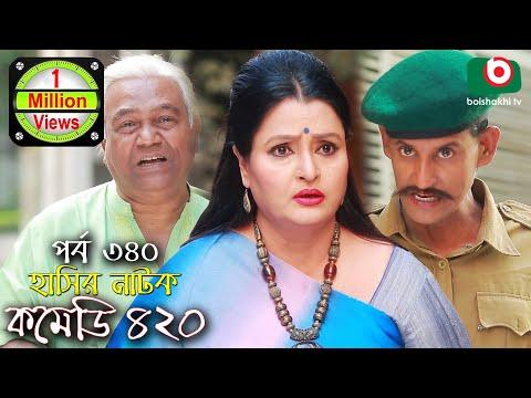 হাসির নতুন নাটক - কমেডি ৪২০   Bangla Natok Comedy 420 EP 340   AKM Hasan, Ahona -Serial Drama