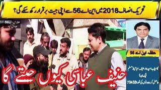Video Jamhoor | Visit To Rawalpindi Na 56 |15 January 2018 | Neo News MP3, 3GP, MP4, WEBM, AVI, FLV Desember 2018