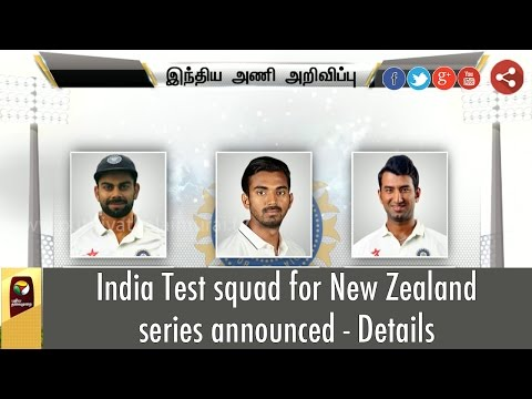 Full-Details-of-India-Test-squad-for-New-Zealand-series-announced
