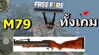 Free Fire เล่นปืน M79 ทั้งเกม