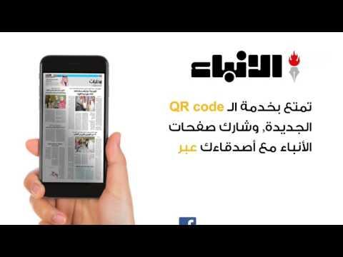 أخبار جريدة الأنباء بكاميرا هاتفك