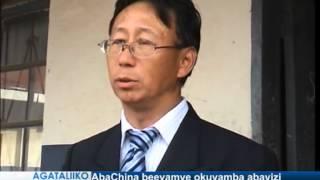 Aba China  city pictures gallery : Aba China beeyamye okuyamba abayizi