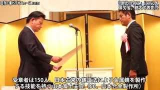 「現代の名工」に150人−厚労省、都内で表彰式(動画あり)