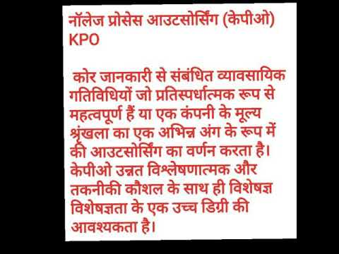 KPO - knowledge process outsourcing
