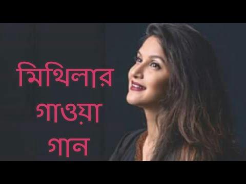 Bangladeshi actress mithila singing english song