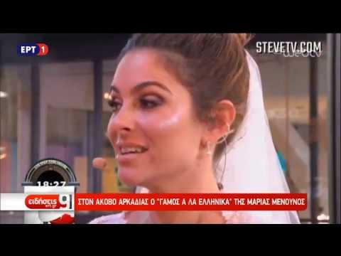 Στον Άκοβο Αρκαδίας ο «Γάμος α λα Ελληνικά» της Μαρίας Μενούνος | ΕΡΤ