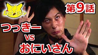 【公式】ピカ・チャン 第9話 「夏の終わりの大決戦‼」 by Pokemon Japan