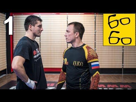 Каратэ против муай тай! Спарринг Киршев vs Дунец — каратист против тайского боксера (1/6) (видео)