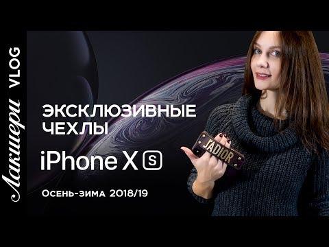 Лакшери Vlog. Эксклюзивные чехлы на Iphone XS. Dior, Berluti, Bottega Veneta, Dolce… видео