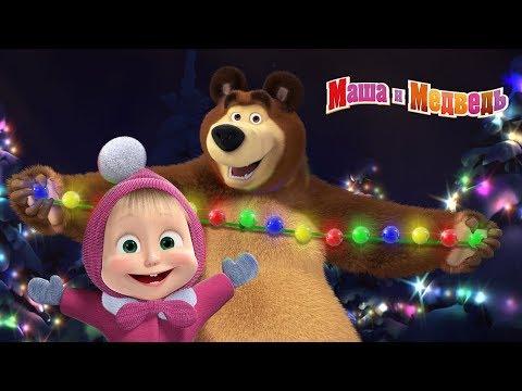 Маша и Медведь - Новогодний концерт - Сборник песен про зиму и Новый Год (2018 год)