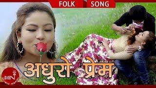 Adhuro Prem - Kamal Sirish Pujara & Kalpana BC