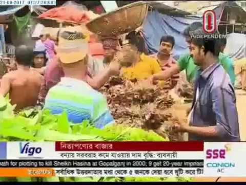 Daily commodity price increased due to flood (21-08-2017)