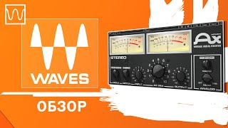 Обзор Waves Aphex Vintage Aural Exciter