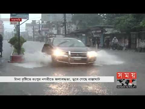 রংপুর নগরীতে জলাবদ্ধতা, ডুবে গেছে রাস্তাঘাট   Rangpur Flood Update   Somoy TV