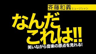 On Gaku : Our Sound - Bande annonce