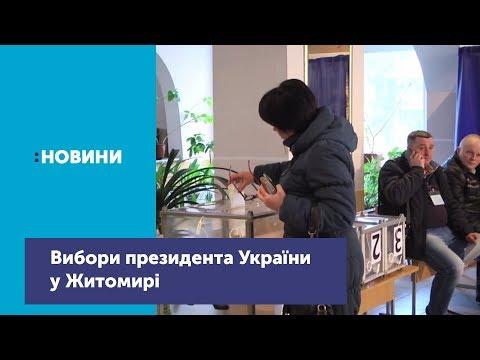 У Житомирі розпочалися вибори президента України