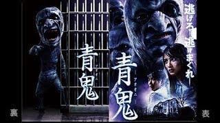 Ao Oni - Film Horor Jepang Sub Indo