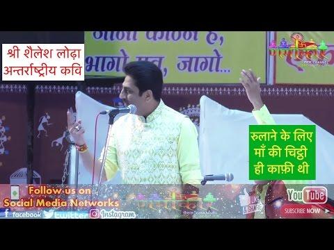 Hasya KaviSammelan | Shailesh Lodha |हास्य व्यंग कविताओं के अद्भुत रचनाकार| Raipur | Namokar Channel