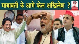 Video Mayawati बनेगी PM Modi के लिए बड़ी मुसीबत,चुनावी नतीजो के बाद बदले सियासी समीकरण,फेल हो गए Akhilesh MP3, 3GP, MP4, WEBM, AVI, FLV Desember 2018