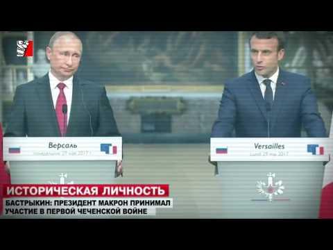 Эммануэль Макрон воевал за Чечню New 2017 / Emmanuel Macron a combattu pour la Tchétchénie (видео)