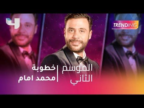 MBCTrending يكشف من هي عروس محمد إمام