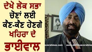 Video Exclusive Interview: देखिये Lok Sabha Election में कौन कौन होंगे Sukhpal khaira के Partner MP3, 3GP, MP4, WEBM, AVI, FLV Januari 2019