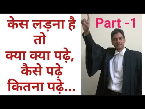 What to Study and How to Study in Law Practice and court case...Part -1