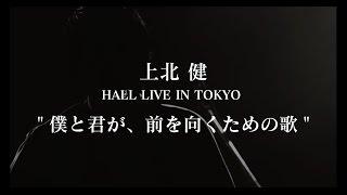 """上北 健 HALL LIVE IN TOKYO """"僕と君が、前を向くための歌""""2016年4月16日(土)日本橋三井ホールopen17:15/start18:00【一般発売】受付: 3/5(土)AM10:00~チケット ぴあ 0570-02-9999(Pコード286-812)イープラス http://eplus.jp/ ローソンチケット 0570-084-003(Lコード70719) ▼上北 健 / Ken Kamikita・シンガーソングライター・2015年9月9日メジャー1stアルバム「SCOOP」を発売・2015年2月28日に銀座YAMAHAホールで開催された初のソロライブ「僕と君が、前を向くための歌」を受け継ぎ、第2回目は東京日本橋三井ホールでソロライブが開催決定Twitter: https://twitter.com/KK_DK"""