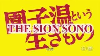 Nonton The Sion Sono English-subtitled Trailer Film Subtitle Indonesia Streaming Movie Download