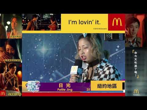 NY Final - Petite Jing 日光